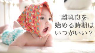 離乳食の開始時期