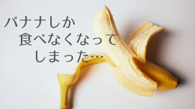 バナナしか食べない